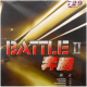 Гладка накладка 729 Battle II